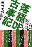 落語DE古事記