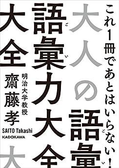 [齋藤 孝]の大人の語彙力大全 (中経の文庫)