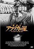 撃墜王アフリカの星 [DVD]