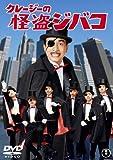 クレージーの怪盗ジバコ [DVD]