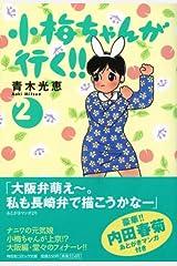 小梅ちゃんが行く!! 2 (祥伝社コミック文庫 あ 4-4) 文庫