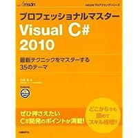 プロフェッショナルマスター Visual C# 2010 最新テクニックをマスターする35のテーマ