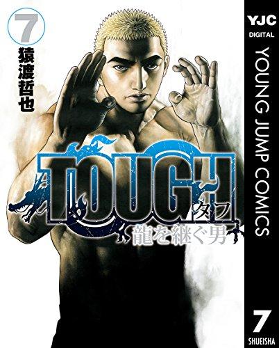 TOUGH 龍を継ぐ男 7 (ヤングジャンプコミックスDIGITAL)