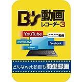 B's 動画レコーダー 3|ダウンロード版