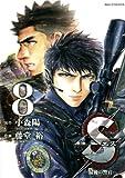 Sエス―最後の警官―(8) (ビッグコミックス)
