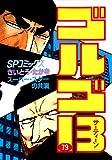ゴルゴ13(79) (ビッグコミックス)