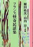 フランス怪奇民話集 (教養ワイドコレクション (050))