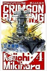 クリムゾンバーニング4 燃える真珠湾 (C★NOVELS) Kindle版