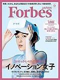 ForbesJapan (フォーブスジャパン) 2015年 09月号 [雑誌]