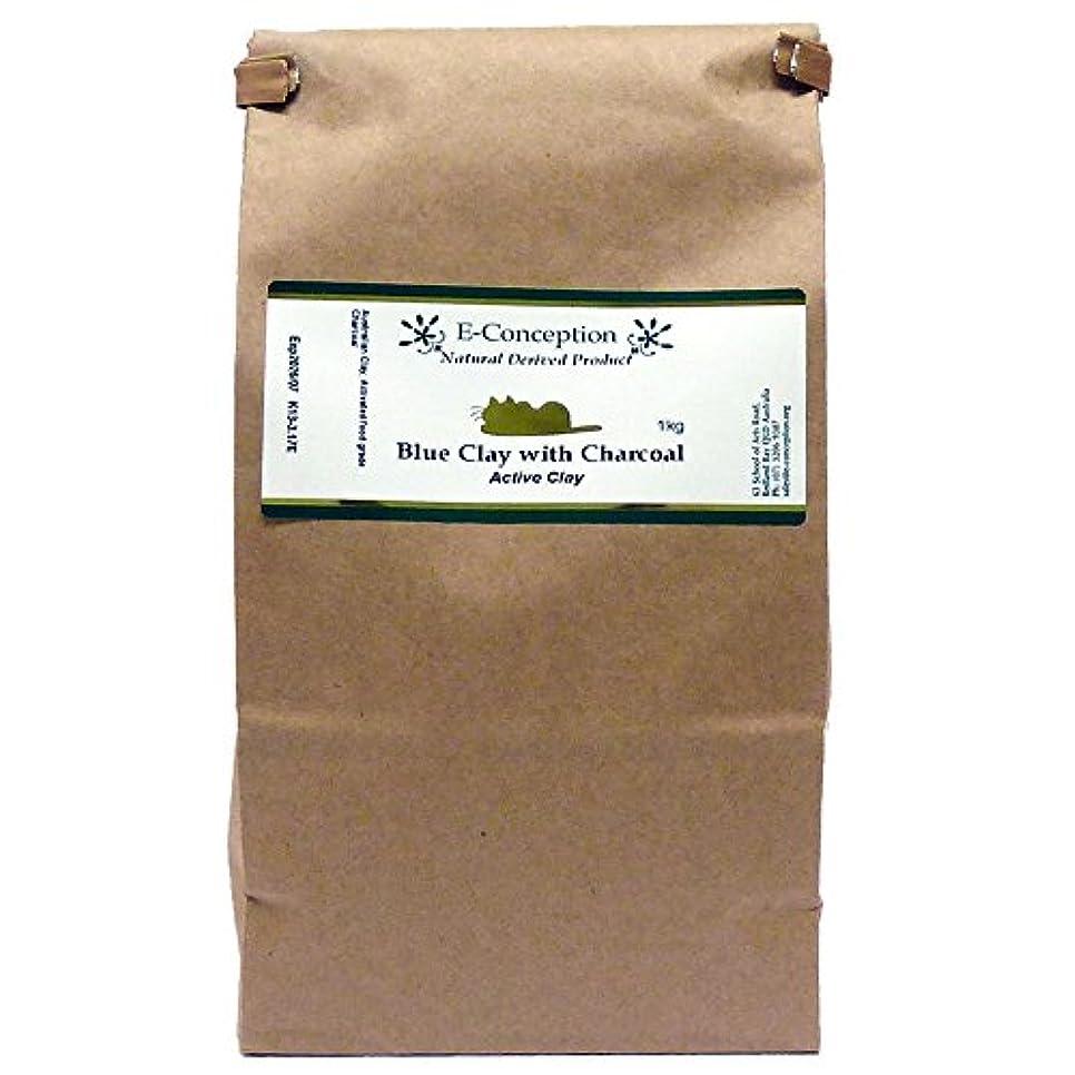 成人期祈るサンドイッチ炭入りブルークレイ [海外直送品] (1000g(1kg))