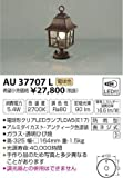 コイズミ照明 門柱灯(アンティーク色塗装) AU37707L