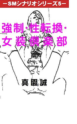 強制・性転換・女装倶楽部 SMシナリオシリーズ