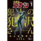 名探偵コナン 犯人の犯沢さん (1) (少年サンデーコミックス)