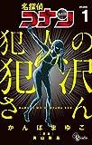 名探偵コナン 犯人の犯沢さん 1 (少年サンデーコミックス)