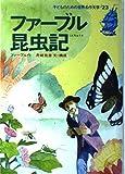ファーブル昆虫記 (子どものための世界名作文学 23)