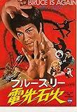 ati299 香港映画チラシ[電光石火 」初版当時物 ブルース・リー
