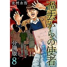 過去からの使者~悪因悪果~ 分冊版 8話 (まんが王国コミックス)