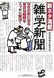 新ネタ満載 雑学新聞 (PHP文庫)