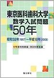 東京医科歯科大学数学入試問題50年―昭和32年(1957)~平成18年(2006)