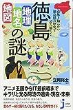 徳島「地理・地名・地図」の謎 (じっぴコンパクト新書)