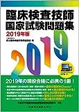 臨床検査技師国家試験問題集2019年版 デスクトップアプリ・電子版付