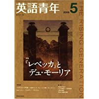 英語青年 2008年 05月号 [雑誌]