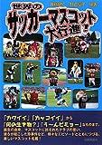 世界のサッカーマスコット大行進!