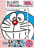 TVアニメDVDシリーズ いつでもドラえもん!! 8 もしもボックス (小学館DVD)
