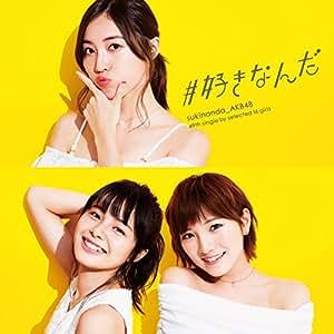 【Amazon.co.jp限定】49th Single「#好きなんだ」【Type C】通常盤(オリジナル生写真付)