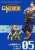 ドラゴンクエスト列伝 ロトの紋章~紋章を継ぐ者達へ~ 5巻 (デジタル版ヤングガンガンコミックス)