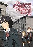 +チック姉さん 2巻 (デジタル版ヤングガンガンコミックス)