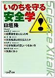 サイエンス・サイトーク いのちを守る安全学 (新潮OH!文庫)