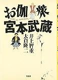 お伽衆宮本武蔵 画像