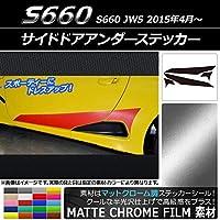 AP サイドドアアンダーステッカー マットクローム調 ホンダ S660 JW5 2015年4月~ ライトゴールド AP-MTCR2029-LGD 入数:1セット(4枚)
