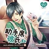 ドライブデートCDシリーズ 助手席彼氏CD 3 ふたりっきりのシーサイドドライブ (CV.岡本信彦)