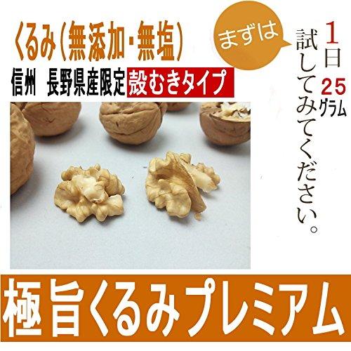 長野県産生くるみ100g むきくるみ 希少な菓子クルミ 国産くるみプレミアム 酸化防止袋使用
