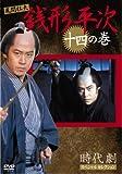 銭形平次 14 [DVD]