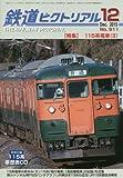 鉄道ピクトリアル 2015年 12 月号 [雑誌]