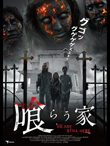 喰らう家(字幕版)