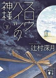 スロウハイツの神様(下) (講談社文庫)