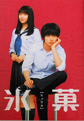 【チラシ付き、映画パンフレット】氷菓 HYOUKA 監督  安里麻里
