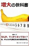 増大の教科書: あれ!?なんか、でっかくなってない?の、キッカケを掴むための実践教科書