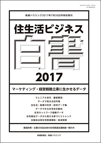住生活ビジネス白書2017