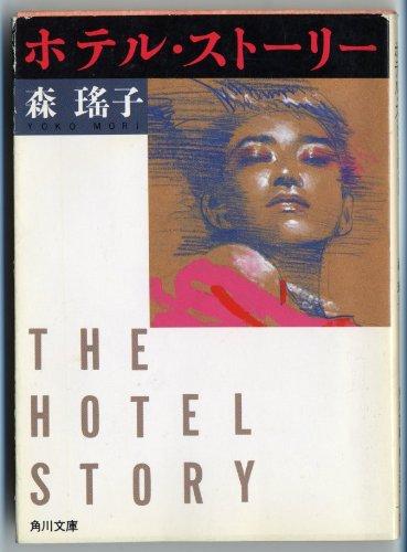 ホテル・ストーリー (角川文庫)の詳細を見る