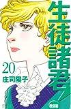 生徒諸君!教師編(20) (BELOVEKC)