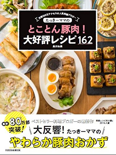 たっきーママの とことん豚肉!  大好評レシピ162 (扶桑社ムック)