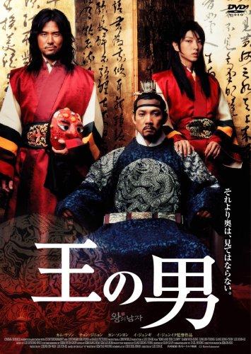 王の男 スタンダード・エディション [DVD]の詳細を見る
