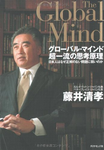 グローバル・マインド 超一流の思考原理―日本人はなぜ正解のない問題に弱いのかの詳細を見る