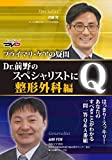 Dr.前野のスペシャリストにQ!【整形外科編】/ケアネットDVD