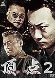 頂点2[DVD]